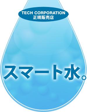 スマート水