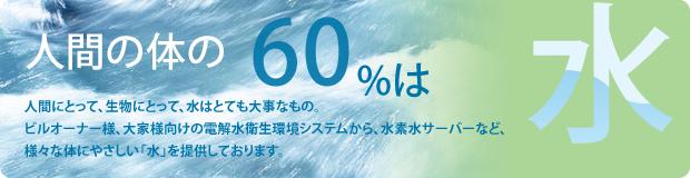 人間の体の60%は水