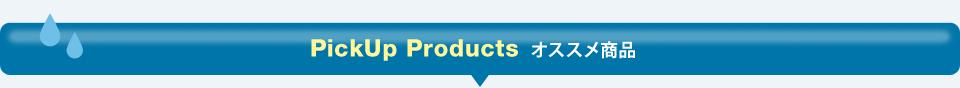 Pickup Products オススメ商品